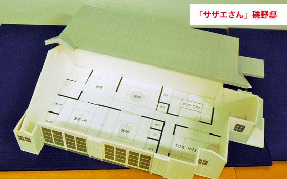 【画像4】『サザエさん』磯野邸の模型(写真撮影:住宅ジャーナリスト/山本久美子)
