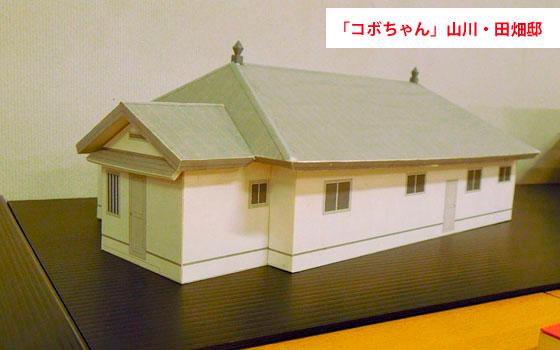 【画像6】『コボちゃん』山川・田畑邸の模型(写真撮影:住宅ジャーナリスト/山本久美子)
