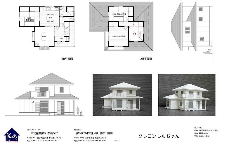 【画像7】『クレヨンしんちゃん』野原邸の図面(資料提供: