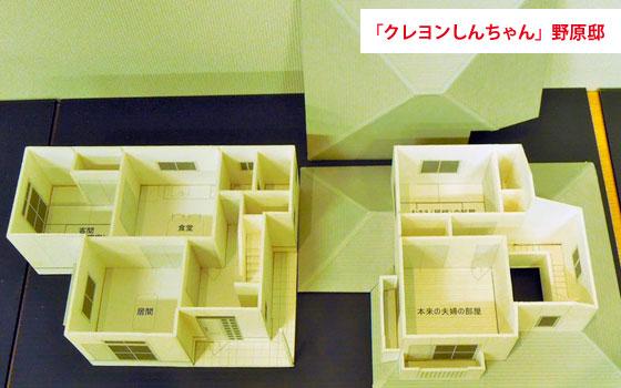【画像8】『クレヨンしんちゃん』野原邸の模型(写真撮影:住宅ジャーナリスト/山本久美子)