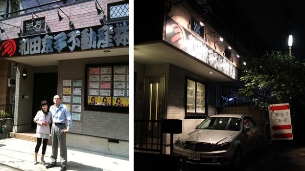 【画像1】左:一軒家に架けられた銀色の寄席文字の社名が目立っています(写真提供/和田京子不動産)。右:夜訪れる顧客のためにタイマー式の照明が道を照らします。車は京子さんの愛車。「車の運転が大好き」と、自ら運転して顧客を物件へ案内することも多いそうです(撮影/SUUMOジャーナル編集部)