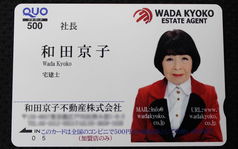 80歳で起業、和田京子不動産が誕生したワケ(後編)