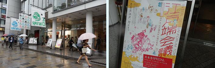 【画像1】会場は雨降るスパイラルホール。ポスターのイラストはしりあがり寿さん(写真撮影:石原たきび)