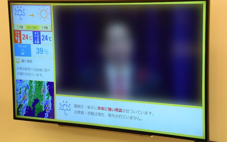 【画像7】居住地近くにゲリラ豪雨が近づいてくると、視聴中のテレビ画像にこのように文字情報等が割って入るという研究も進んでいる(写真撮影:SUUMOジャーナル編集部)
