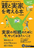 「親と実家」を考える本 by SUUMO