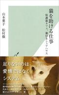 猫を助ける仕事(光文社新書)
