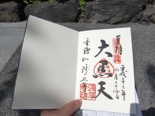 【画像1】御朱印長は各社寺の社務所で買えます(撮影:榎並紀行)