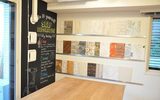 【画像2】セルフデコレーションファクトリーの一角。壁紙などのサンプルが並ぶ。サンプルは持ち帰って室内に置いてみることも可能(撮影:嘉屋恭子)