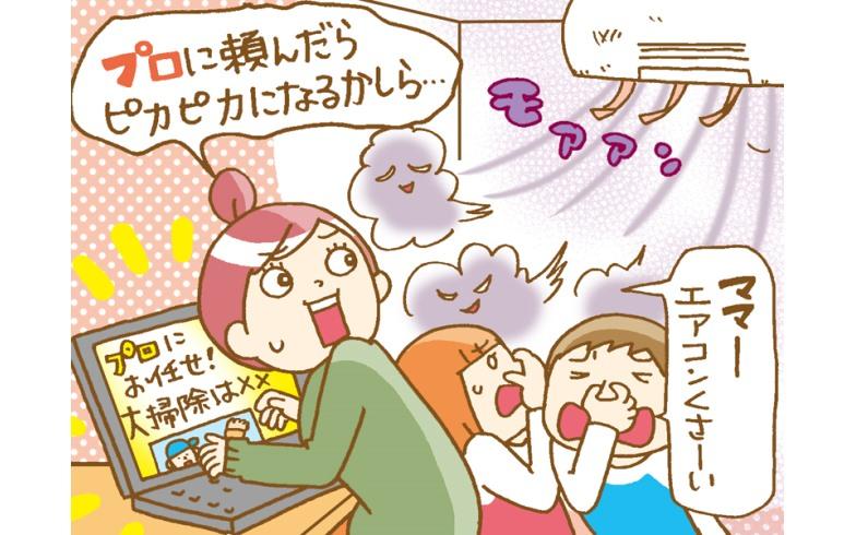 122回「SUUMOなんでもランキング」