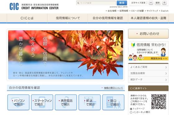 【画像1】CICのウェブサイト。所定の手続きをふむと、オンラインで自分の信用情報を確認できる