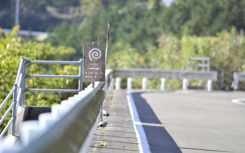 【画像3】九十九(つづら)折りの山道の各所に看板が立つ。見失わないよう慎重に進みたい(写真撮影:藤川満)