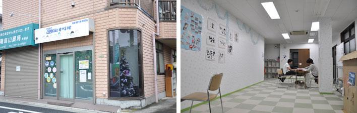 【画像1】もともと文房具店だった場所を改装した。1フロアで40m2を確保し、1日で最大10名まで受け入れている(撮影:嘉屋恭子)