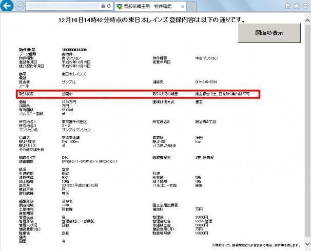 【画像1】レインズの売却依頼主専用確認画面の例(画像提供:国土交通省)