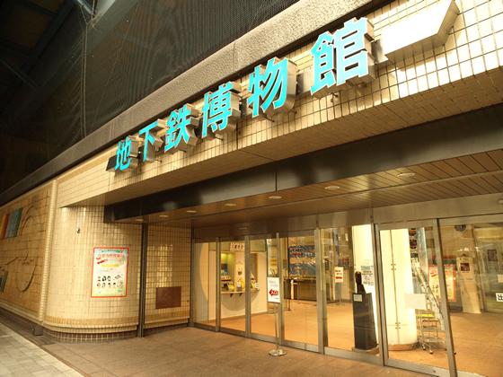 【画像1】葛西駅すぐそばの地下鉄博物館(画像提供:街画ガイド)