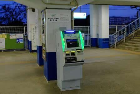 【画像2】Wing Ticket 発売機。上大岡駅では利用率100%ということは、ほかの駅では空きがあるかも?(画像提供:京急電鉄)