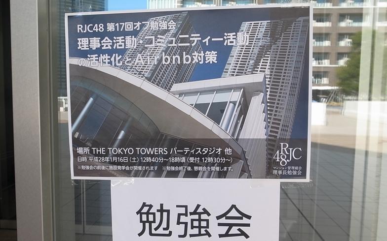 【画像1】2016年1月16日、コミュニティ活性化と民泊をテーマにRJC48の勉強会が開催された(写真撮影:村島正彦)