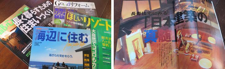 【画像1】左:担当した数々の住宅誌のおかげで「住まい」をさまざまな角度から見る機会に恵まれた。編集長初仕事がリゾートの「海辺に住む」だった 右:1999年発行の「長く暮らすための住まいづくり」は使い捨てにしない住宅の価値提案がテーマ。初の古民家取材もあり、現在の選択につながる(写真撮影/長井純子)