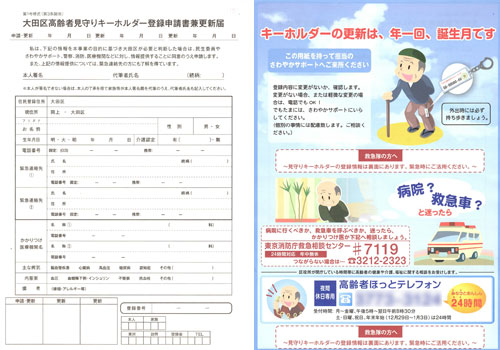 【画像2】左:登録のための申請用紙。救急搬送の際に救急隊員が知りたい項目を優先し、不要と判断された項目は削除した。右:年に1回登録内容を更新する(画像提供:大田区高齢福祉課)