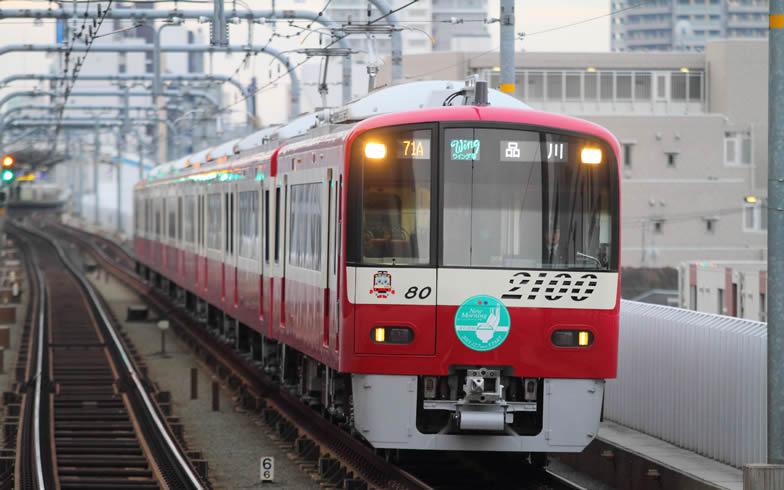 100%座れる通勤電車・京急「モーニング・ウィング号」って?