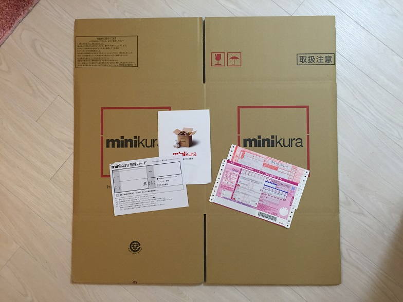 【画像1】minikuraのパンフレット・荷物を入れる段ボール・荷物の点数を記入する用紙・発送用の伝票が届きます(写真撮影:SUUMOジャーナル編集部)