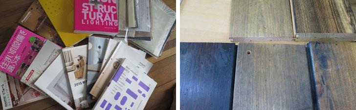 【画像1】左:設備の情報収集をしたときに集めた資料のごく一部。カタログで気に入ったものはショールームで実物を見たり、実物見本を取り寄せたりして、さらに具体的検討を進める。右:わが家で採用したアンティーク加工されたフローリングの見本。小さな見本なので、これが床一面に敷き詰められている光景は想像力をフル活用しなければならない(写真撮影/長井純子)