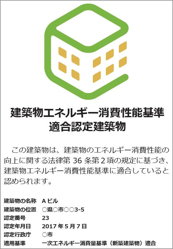 【画像3】省エネ基準適合認定マークの例(「住宅・ビル等の省エネ性能の表示について」<パンフレット>より転載)