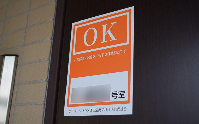 【画像1】8時45分に安否確認訓練開始の館内放送が流れる。各戸のドアには安否確認シートが続々と貼られた(写真撮影/末吉陽子)