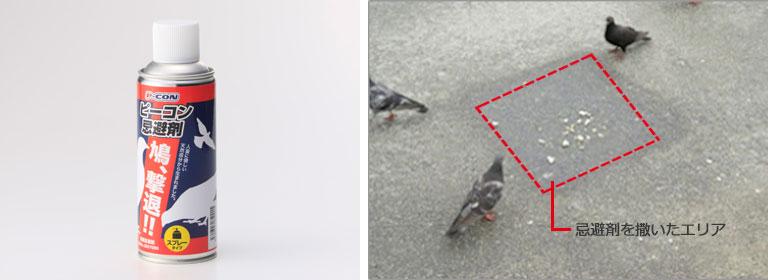【画像3】「ピーコン忌避剤(スプレータイプ)」。実験で鳩は、忌避剤を撒いたエリアには入りませんでした(画像提供:日本鳩対策センター)