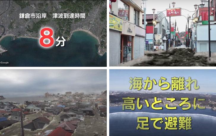 【画像1】鎌倉を象徴する小町通り、七里ガ浜、腰越で津波が発生した場合のシミュレーション映像。限られた時間でどう行動するべきか、真剣に考えざるをえないリアルさ(画像:鎌倉市津波シミュレーション動画)