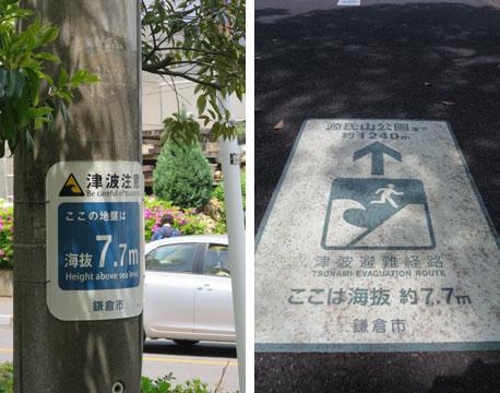 【画像2】左:電柱に取り付けられた津波注意の「海抜表示板」。 右:市役所前交差点にあった「津波避難経路路面シート」は避難場所である源氏山公園までの距離、方向、海抜を表示(写真撮影/長井純子)