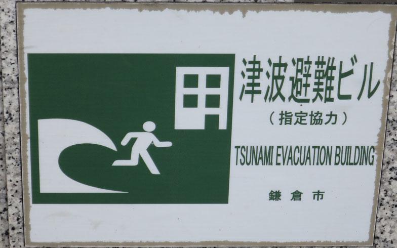 【画像3】景観を守るための条例で建物の高さが制限されている鎌倉市。津波襲来時に緊急避難先となる「津波避難ビル」にはこのような標識があるので最寄りの避難先を確認しておこう(写真撮影/長井純子)