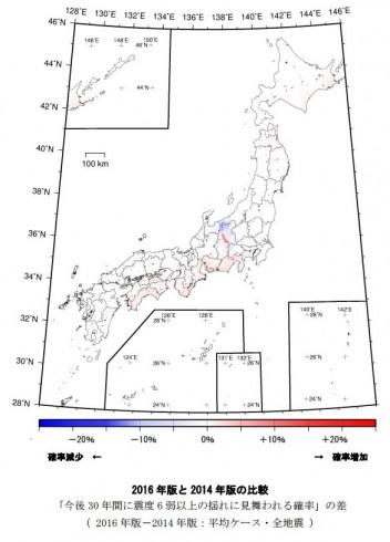 【画像3】2016年版と2014年版の比較(出典/地震調査委員会「全国地震動予測地図2016年版」の「確率論的地震動予測地図」より転載)