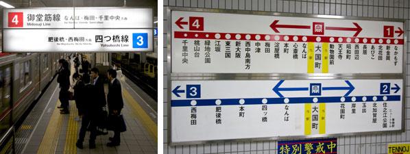【画像1】「大国町」駅は同じホームから2つの地下鉄路線を利用できる(左)地下鉄の路線図。御堂筋線は大阪を南北に貫く大動脈。住みたい街ランキングトップ10のうち、5つの駅がある!(右) (写真撮影/井村幸治)