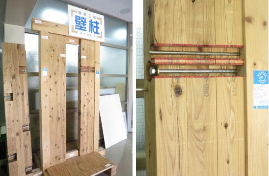 【画像2】左:実際の壁柱。右:角材をボルトで連結しており、地震による水平の力に対して変形性能が高い(写真撮影:コハマジュンイチ)