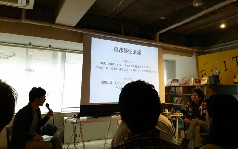 【画像1】東京で開催された京都移住茶論。ワークショップなど意見の交換が活発だ(写真撮影:四宮朱美)