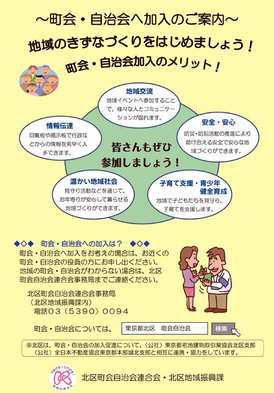 【画像1】区内不動産事業者から、賃貸住宅や住宅購入などで北区に住むことになる人に、町会・自治会加入の案内チラシ(北区作成)を手わたしてもらう協定を交わした(資料:東京都北区)