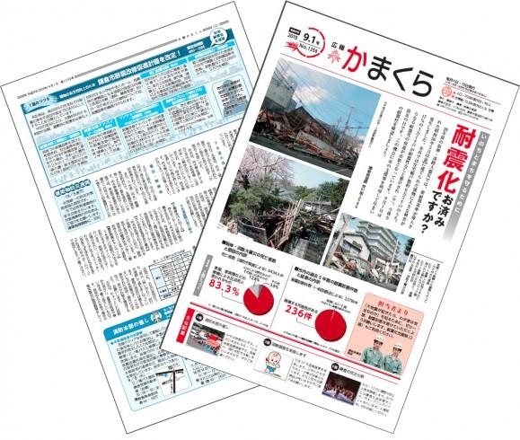 【画像2】鎌倉にも大きな被害をもたらした関東大震災が発生した9月1日防災の日に合わせて市内の広報誌である「広報かまくら」の表面で大々的に耐震についての注意喚起と市の耐震補助制度の詳細について告知。これによって相談は激増した(資料提供:鎌倉市)