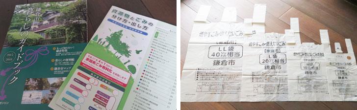 【画像1】鎌倉市のごみルールは本当に複雑。しかも「燃やすごみ」「燃えないごみ」は地元のスーパーやコンビニに売っている鎌倉市指定の有料袋(指定収集袋)を購入し、これに入れて捨てなければならない。S/M/L/LLの4サイズがあり金額が決まるが、当初は自分に必要な大きさもピンとこない。一番右のSの上に置いた10円玉でも分かるように、これがスーパーなどでもらう一番小さいサイズの袋という感じ。最小のSサイズが5Lで一枚当たり10円、M(10L)20円、L(20L)40円、LL(40L)80円(写真撮影/長井純子)