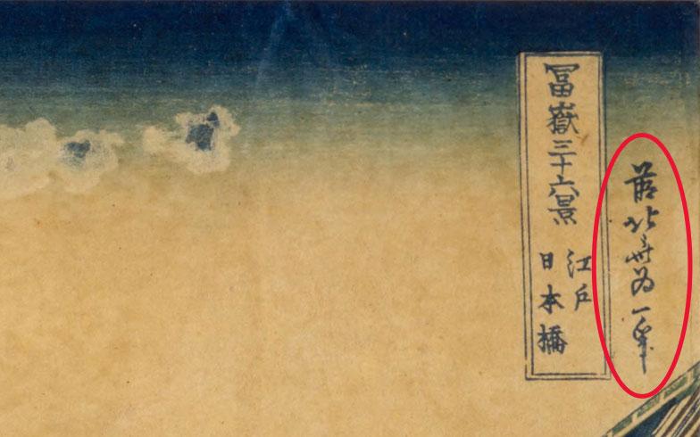 【画像1】冒頭の画像右上部分に「前北斎為一」と書かれている。葛飾北斎「冨嶽三十六景」・江戸日本橋から一部抜粋(画像提供/国立国会図書館ウェブサイト)