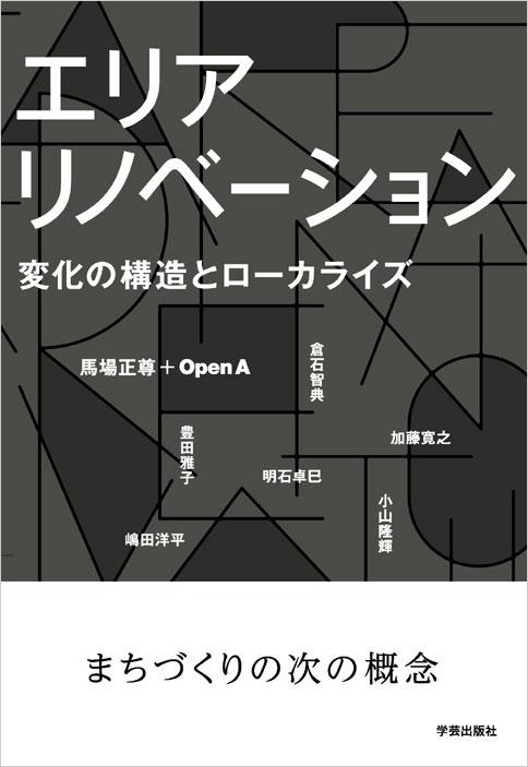 【画像1】エリアリノベーション : 変化の構造とローカライズ(出典/「エリアリノベーション」学芸出版社)