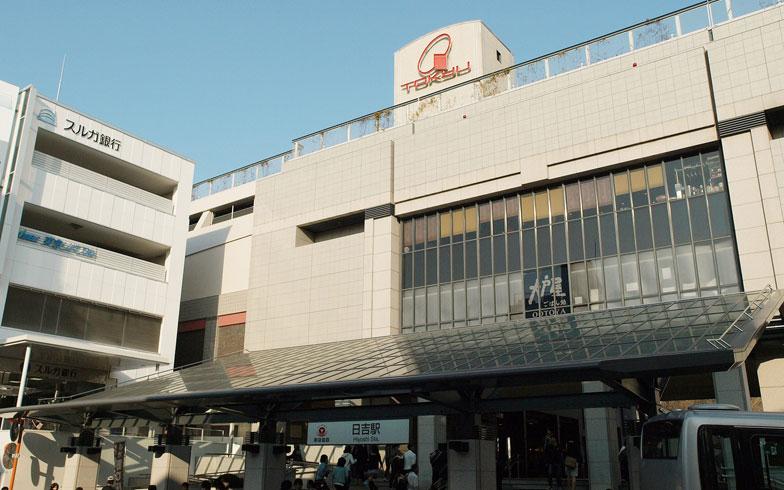 【画像1】日吉駅前(画像提供:街画ガイド)