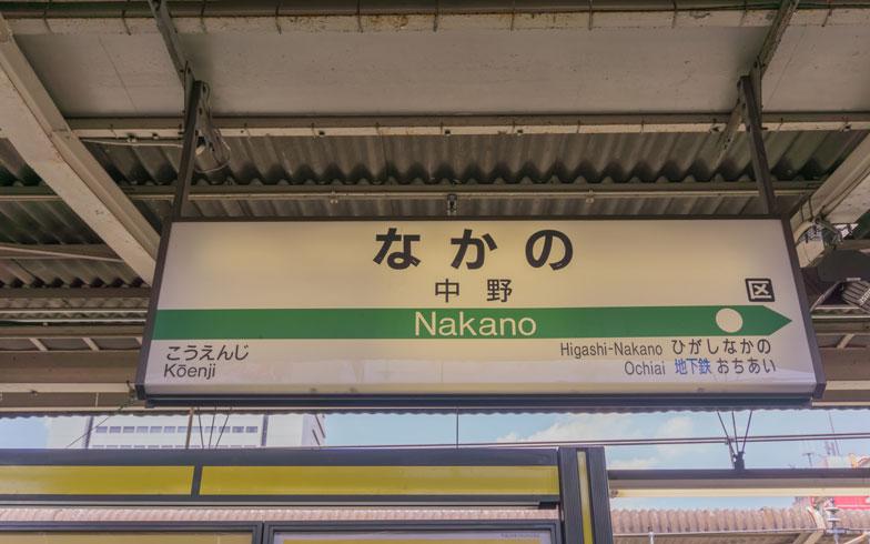 「中野駅」周辺が大改革。サブカルの聖地はどこに向かうのか