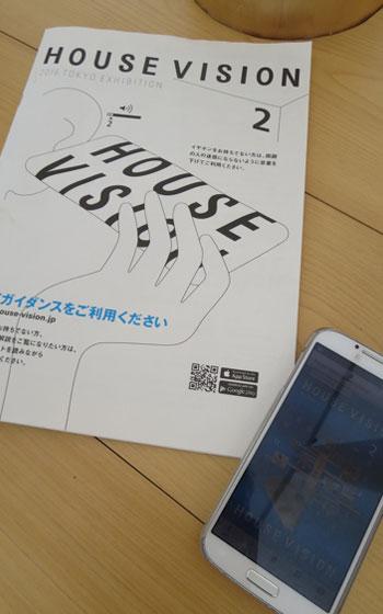 【画像13】各展示ハウスの解説が聞ける音声ガイダンスアプリをダウンロードして、Let's go!(写真撮影/藤井繁子)