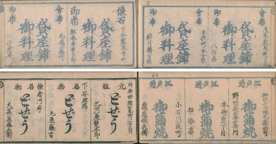 【画像2】「江戸名物酒飯手引草」の一部を抜粋(画像提供/国立国会図書館ウェブサイト)