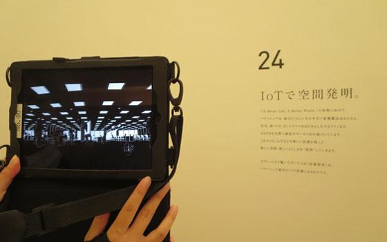 【画像13】貸し出されたiPadを数字マーカーにかざすと、未来の暮らし方がAR(拡張現実)で映し出される(写真撮影/藤井繁子)