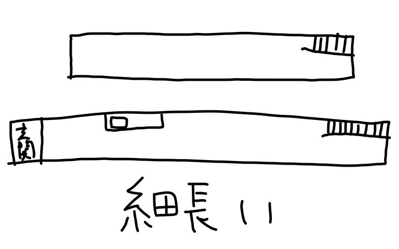 【画像3】今まで見た中で一番細長い(画像作成/SUUMOジャーナル編集部)