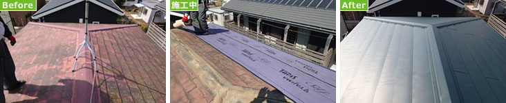 【画像3】カバー工法の施工例:既存の屋根の上に直接、防水紙を敷き(写真中央)、その上に新しい屋根材を葺く(写真提供/街の屋根やさん)