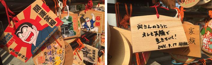 【画像4】亀有香取神社に奉納されていた両さんの絵馬。カッコいいコメントにびっくり(写真撮影/SUUMOジャーナル編集部)