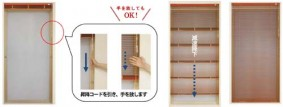 画像:立川ブラインド工業