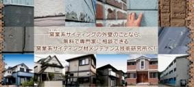 画像:木造住宅塗装リフォーム協会